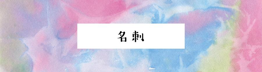 名刺ページの画像